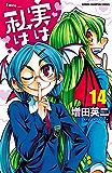 実は私は(14) (少年チャンピオン・コミックス)