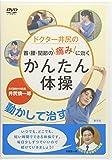 DVD ドクター井尻の首・腰・関節の痛みに効くかんたん体操 (<DVD>)