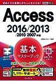 (無料電話サポート付)できるポケットAccess基本マスターブック 2016/2013/2010/2007対応