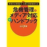 危機管理&メディア対応 新・ハンドブック (養成講座シリーズ)