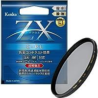 Kenko PLフィルター ZX サーキュラーPL 77mm 高透過偏光膜採用 撥水・撥油コーティング フローティングフ…