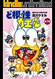 ど根性ガエル 単行本未収録作品集 (3)