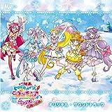 『映画トロピカル〜ジュ! プリキュア 雪のプリンセスと奇跡の指輪! 』オリジナル・サウンドトラック (特典なし)
