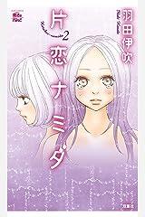 片恋ナミダ : 2 (comic 魔法のiらんど) Kindle版