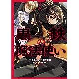 黒鉄の魔法使い (2) (角川コミックス・エース)