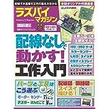 ラズパイマガジン2020年夏号 (日経BPパソコンベストムック)