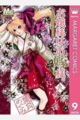 お嬢様はお嫁様。 9 (マーガレットコミックスDIGITAL) Kindle版
