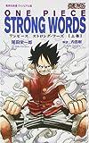 <ヴィジュアル版> ONE PIECE STRONG WORDS 上巻 (集英社新書)
