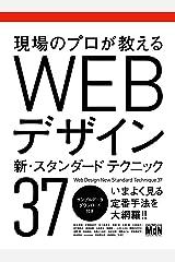 現場のプロが教える WEBデザイン 新・スタンダードテクニック37 Kindle版
