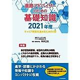 進路アドバイザーのための基礎知識 2021年度