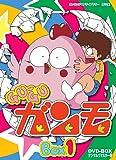 Gu-Guガンモ デジタルリマスター版 DVD-BOX1【想い出のアニメライブラリー 第22集】