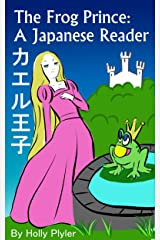 The Frog Prince: A Japanese Reader (Japanese Reading through English Fairytales Book 1) (English Edition) Kindle版