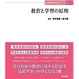 教育と学習の原理 (看護教育実践シリーズ)