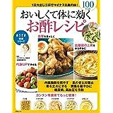 おいしくて体に効くお酢のレシピ (別冊ESSE)