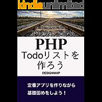 PHP Todoリストを作ろう