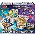 ポケモンカードゲーム ソード&シールド スペシャルデッキセット ザシアン・ザマゼンタ vs ムゲンダイナ