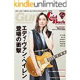 ギター・マガジン・レイドバックVol.3