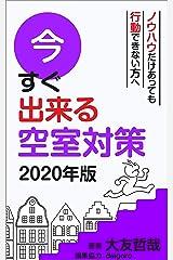 今すぐ出来る空室対策2020年版 Kindle版