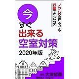 今すぐ出来る空室対策2020年版 20ステップ不動産コンサルティングシリーズ