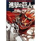 バイリンガル版 進撃の巨人1 Attack on Titan 1 (KODANSHA BILINGUAL COMICS)