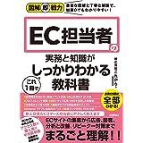 図解即戦力 EC担当者の実務と知識がこれ1冊でしっかりわかる教科書