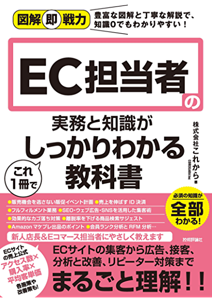 E 株式 関連 世界 オープン コマース