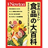 Newton別冊『科学的に正しい 食品の大百科』
