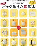 進化版 クライ・ムキのバッグ作りの超基本