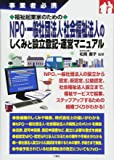 福祉起業家のためのNPO・一般社団法人・社会福祉法人のしくみと設立登記・運営マニュアル (事業者必携)