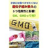 子供には食べさせたくない遺伝子組み換えの5つ危険性と影響!GM、GMOって何?