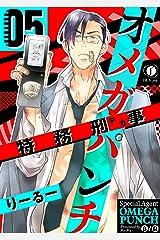 特務刑事オメガパンチ (5) (BLfranc) Kindle版
