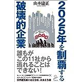 2025年を制覇する破壊的企業 (SB新書)