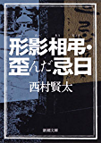 形影相弔・歪んだ忌日(新潮文庫)