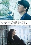 マチネの終わりに Blu-ray&DVDセット豪華版(本編BD+本編DVD+特典DVD 3枚組)