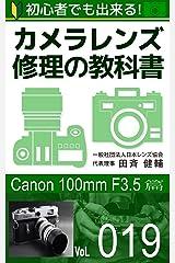 初心者でも出来る!カメラレンズ修理の教科書Vol.019: 『Canon 100mm F3.5』篇 Kindle版