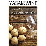 ワインに合う!新じゃが&じゃがいもの簡単レシピ10(YASAI&WINE)