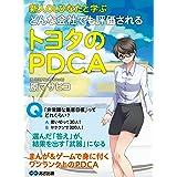 新人OLひなたと学ぶ どんな会社でも評価されるトヨタのPDCA