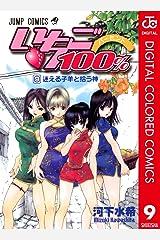 いちご100% カラー版 9 (ジャンプコミックスDIGITAL) Kindle版