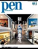 Pen (ペン) 「特集:新しい働き方。」〈2018年10/1号〉 [雑誌]