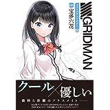 SSSS.GRIDMAN コミックアンソロジー SIDE:宝多六花 (電撃コミックスNEXT)