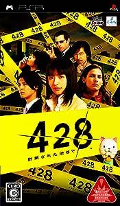 428 ~封鎖された渋谷で~ - PSP