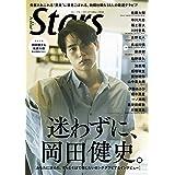 A-blue Stars (白夜ムック634)