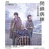 閉鎖病棟-それぞれの朝- [Blu-ray]