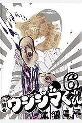 闇金ウシジマくん(6) (ビッグコミックス) Kindle版