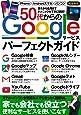 50代からのGoogleサービスパーフェクトガイド (マイウェイムック)