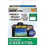 HAKUBA デジタルカメラ液晶保護フィルムMarkII FUJIFILM X-S10 / X-T30 専用 DGF2-FXS10