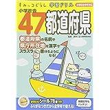 すみっコぐらし学習ドリル 小学社会47都道府県