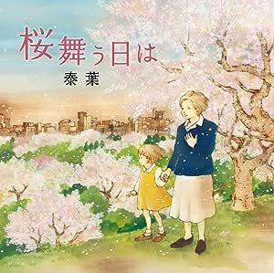 桜舞う日は