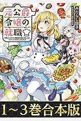 【合本版1-3巻】元公爵令嬢の就職~料理人になろうと履歴書を提出しましたが、ゴブリンにダメだしされました~ Kindle版