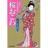 桜おこわ 料理人季蔵捕物控 (ハルキ文庫 わ 1-35 時代小説文庫 料理人季蔵捕物控)